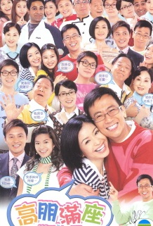 Welcome to the House Poster, 2006 Hong Kong TV Drama Series