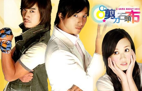 A Game About Love Poster, 2006, Actress: Joe Chen, Taiwanese Drama Series