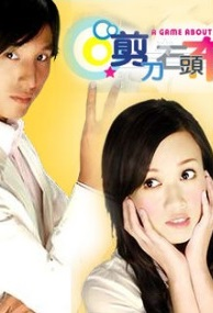 A Game About Love Poster, 2006