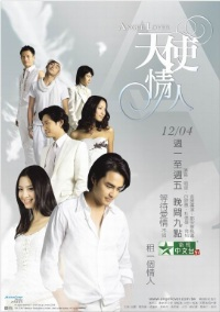 Angel Lover Poster, 2006