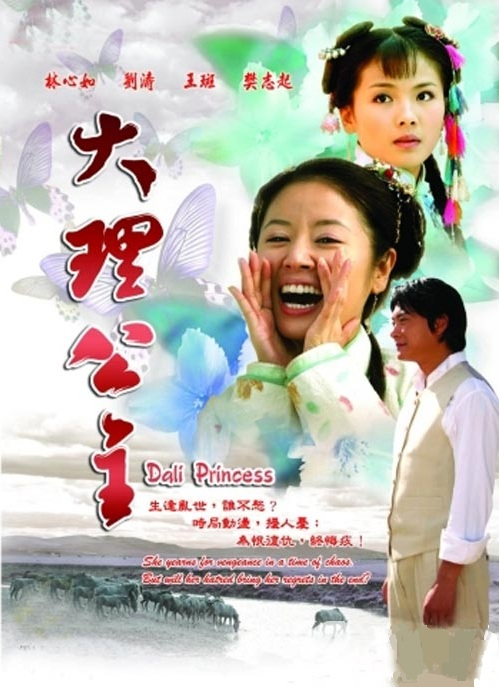 Dali Princess Poster, 2006, Actress: Ruby Lin Xin-Ru, Chinese Drama Series