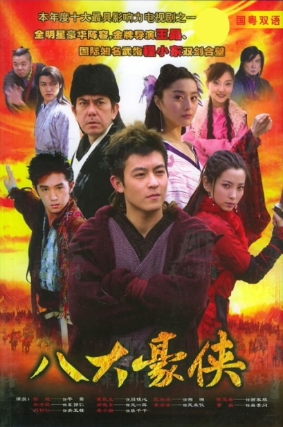 Eight Heroes Poster, 2006, , Actress: Li Bingbing, Chinese Drama Series