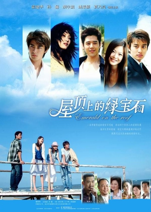 Emerald on the Roof Poster, 2006, Actress: Betty Sun Li, Hot Picture, Chinese Drama Series