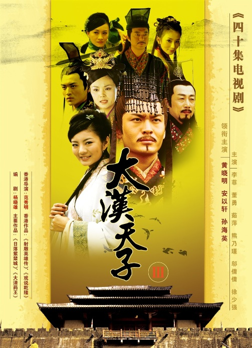Emperor of Han Dynasty 3 Poster, 2006, Huang Xiaoming, Actress: Ady An Yi Xuan, Chinese TV Drama Series
