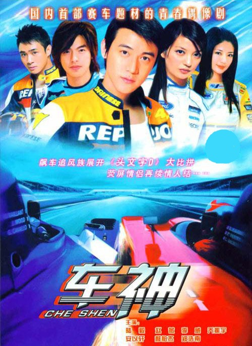 Fast Track Love Poster, 2006, Lu Yi, Actress: Ady An Yi Xuan, Chinese Drama Series