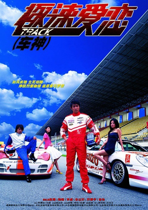 Fast Track Love Poster, 2006, Lu Yi, Actress: Ady An Yi Xuan, Hot Picture, Chinese Drama Series