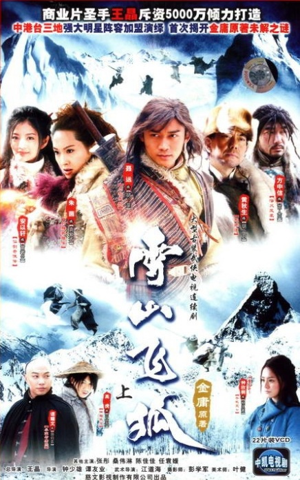 Fox Volant of the Snowy Mountain Poster, 2006, Actress: Gillian Chung Yun-Tong, Chinese Drama Series