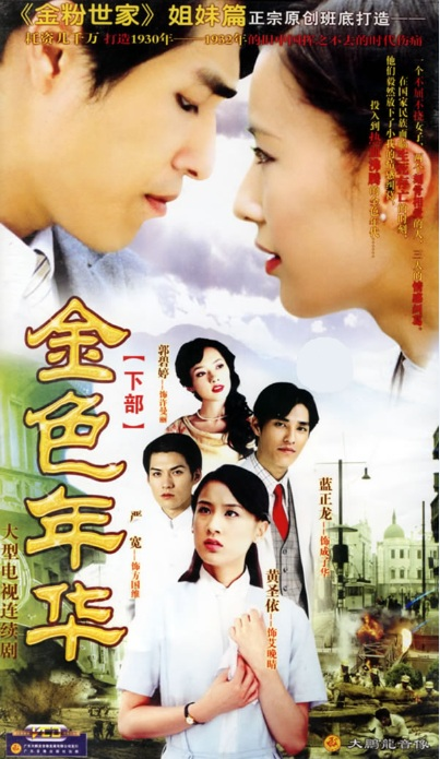 Golden Time Poster, 2006