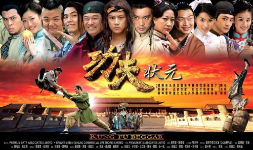 Kung Fu Beggar Poster, 2006