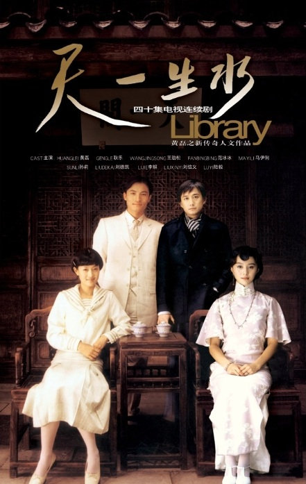 Library Poster, 2006, Actress: Fan Bingbing, Chinese Drama Series