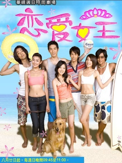 Love Queen Poster, 2006, Actress: Cheryl Yang Chin-Hua, Taiwanese TV Series