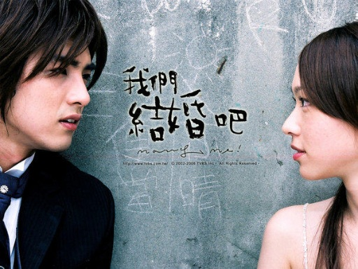 Marry Me! Poster, 2006 Taiwan drama
