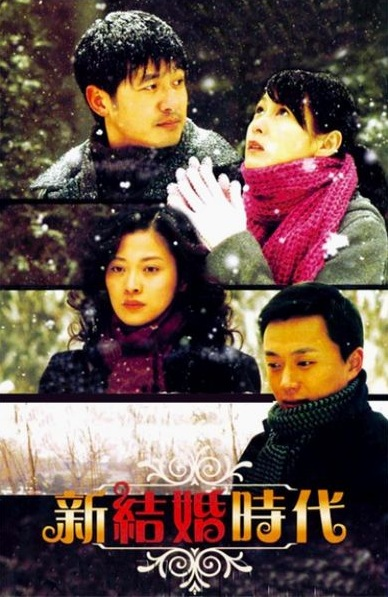 Modern Marriage Poster, 2006, Actress: Rene Liu Ruo-Ying, Chinese Drama Series