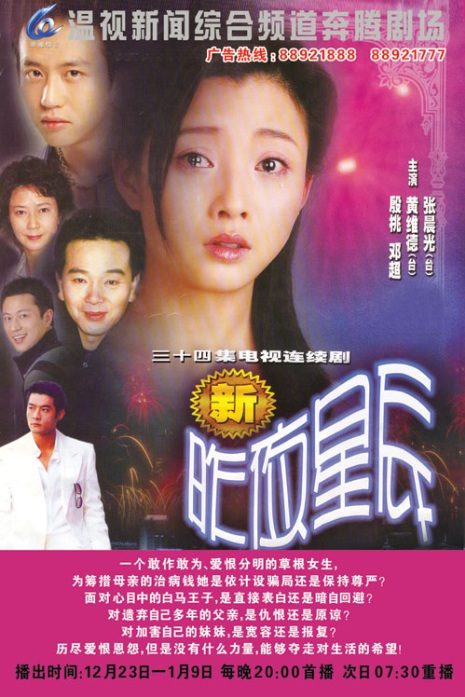 New Become Poster, 2006, Yin Tao