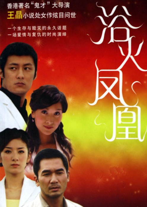 Phoenix from the Ashes Poster, 2006, Huang Yi, Actor: Alex Fong Chung-Sun, Hong Kong Drama Series