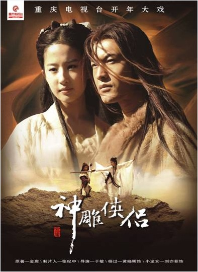 Return of the Condor Heroes Poster, 2006, Actor: Huang Xiaoming, Chinese Drama Series