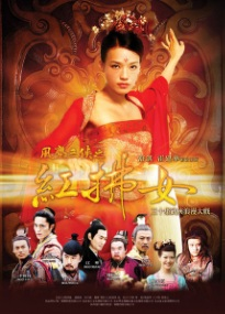 Romance of Red Dust Poster, 2006
