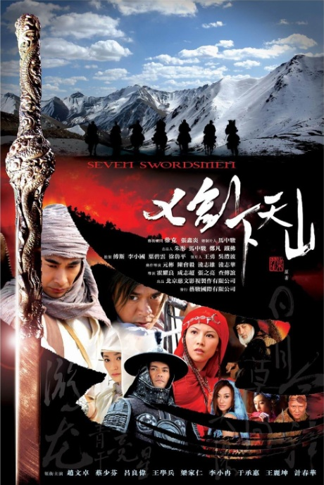 Actor: Patrick Tam Yiu-Man, Seven Swordsmen Movie Poster, 2006, Chinese Drama Series