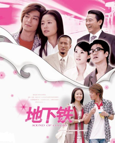 Sound of Colors Poster, 2006, Actress: Ruby Lin Xin-Ru, Chinese Drama Series