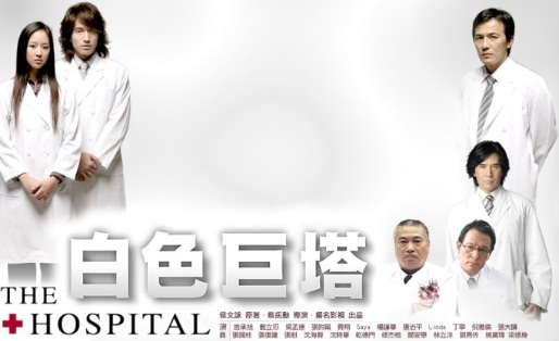 The Hospital Poster, 2006, Actor: Jerry Yan Cheng-Xu, Taiwanese Drama Series