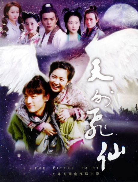 The Little Fairy Poster, 2006, Actress: Ariel Lin Yi-Chen, Taiwanese Drama  TV Series