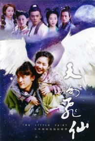 The Little Fairy Poster, 2006