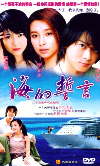 The Sea's Promise Poster, 2006, Actress: Li Bingbing, Chinese Drama Series