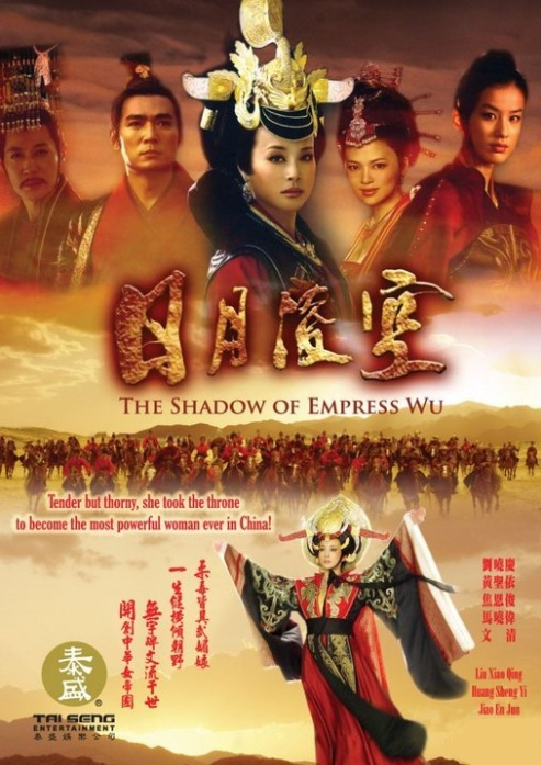 The Shadow of Empress Wu Poster, 2006