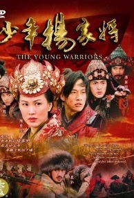 The Young Warriors Poster, 2006
