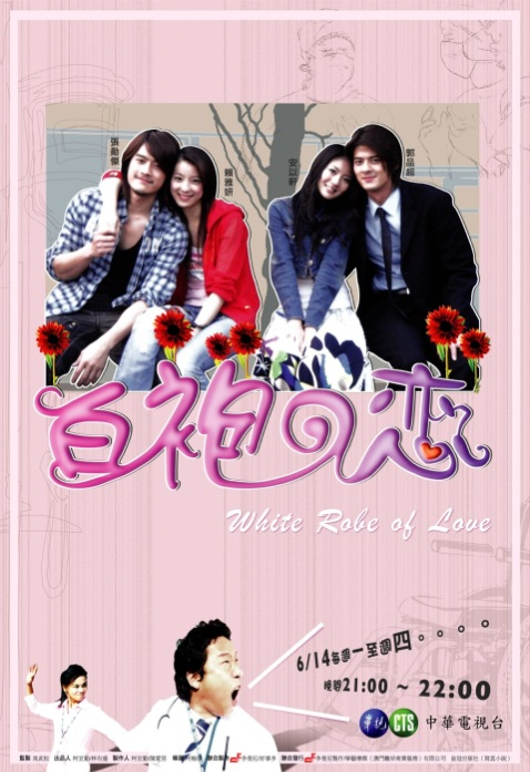 White Robe of Love Poster, 2006, Actress: Ady An Yi Xuan, Taiwanese Drama Series