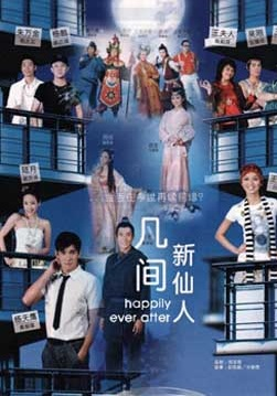 Happily Ever After Poster, 2007 TV drama series