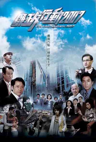 ICAC Investigators 2007 Poster, 2007 Hong Kong TV Drama Series