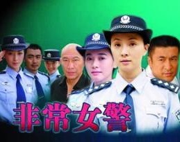 Special Policewoman Poster, 2007