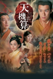 A Change of Destiny Poster, 2007 Hong Kong TV Drama Series