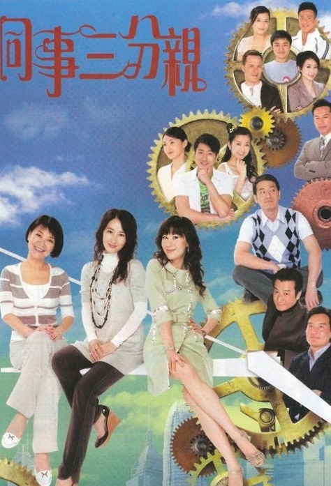 Best Selling Secrets Poster, 2007 Hong Kong TV Drama Series