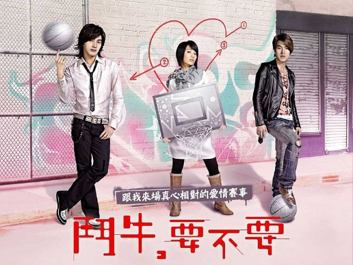 Bull Fighting Poster, 2007, Actress: Hebe Tian Fu-Zhen, Hot Picture, Taiwanese Drama Series