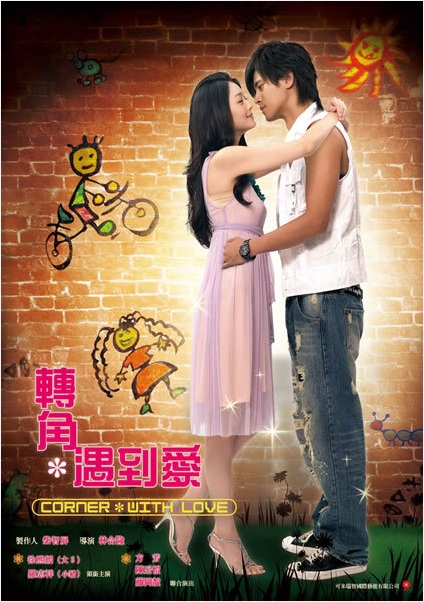 Corner with Love Poster, 2007, Actress: Barbie Hsu Hsi Yuan, Hot Picture, Taiwanese Drama Series