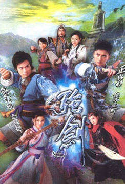 Devil's Disciples Poster, 2007 Hong Kong TV Drama Series
