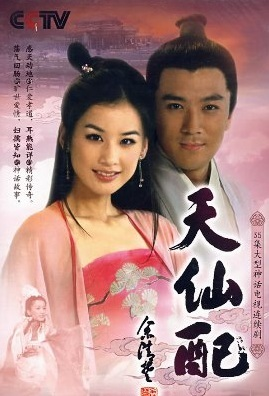 Fairy Couple Poster, 2007 Chinese TV drama series