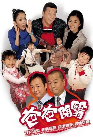 Fathers and Sons Poster, 2007 Hong Kong TV Drama Series