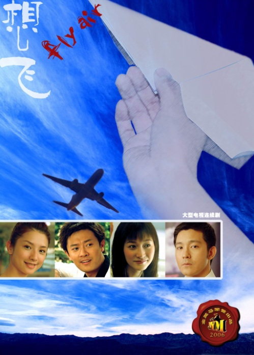 Fly with Me Poster, 2007