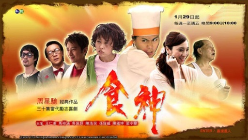 God of Cookery Poster, 2007, Benny Chan