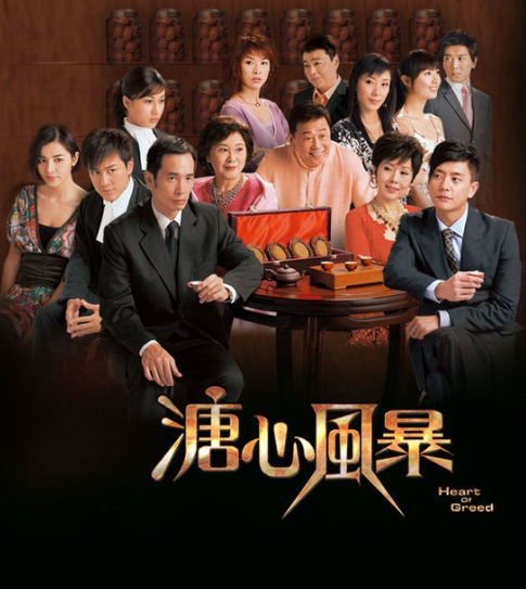 Heart of Greed Poster, 2007, Bosco Wong Hong Kong Drama Series