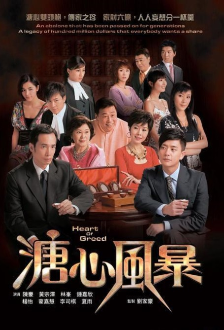 Heart of Greed Poster, 2007 Hong Kong TV Drama Series