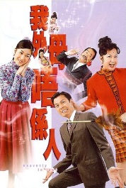 Heavenly In-Laws Poster, 2007 Hong Kong TV Drama Series