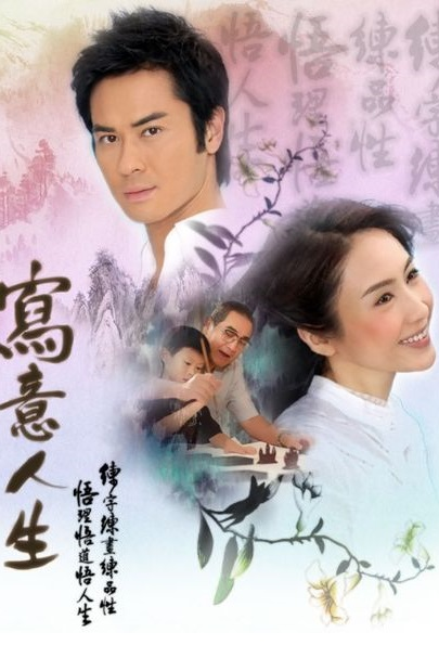 Life Art Poster, 2007 Hong Kong TV Drama Series