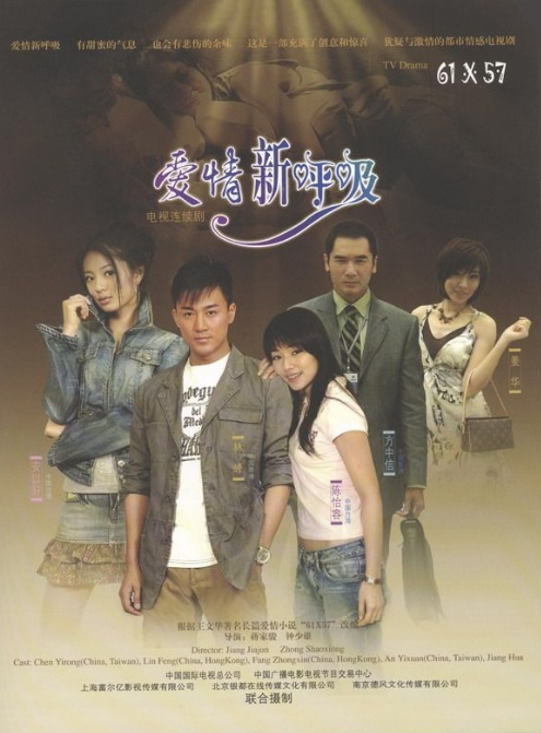 Love Multiplication Poster, 2007, Actress: Ady An Yi Xuan, Hot Picture, Taiwanese Drama Series