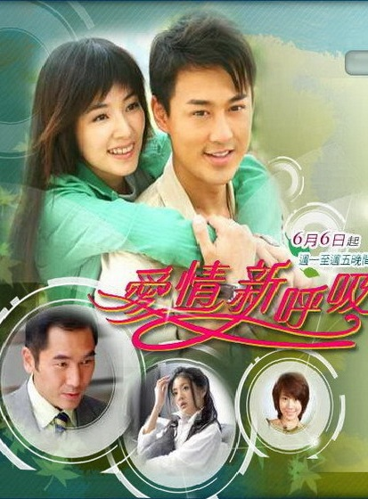 Love Multiplication Poster, 2007, Actress: Ady An Yi Xuan, Taiwanese Drama Series