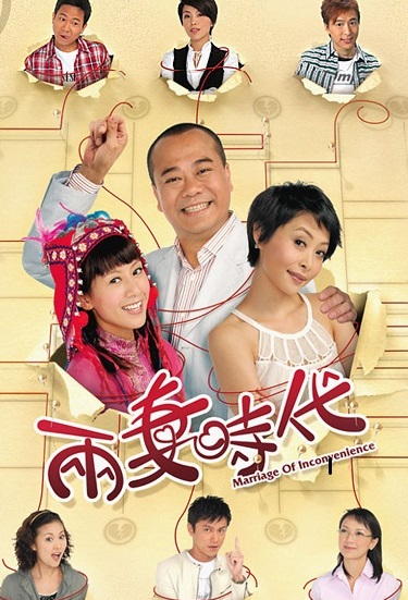 Marriage of Inconvenience Poster, 2007 Hong Kong TV Drama Series
