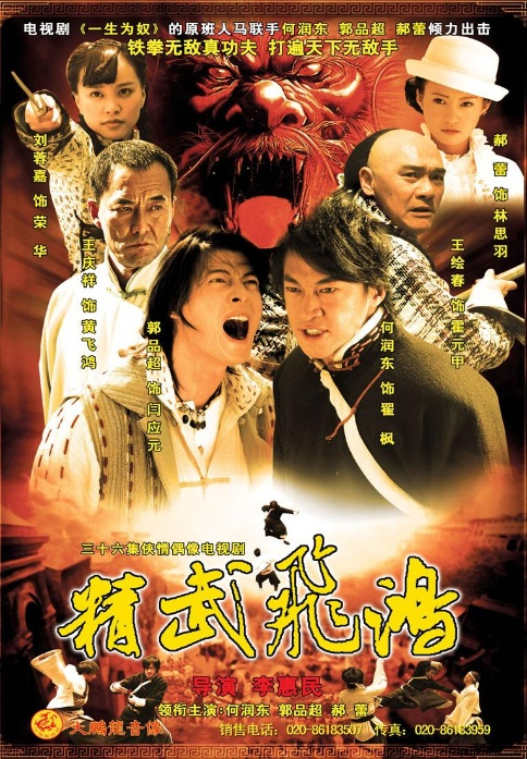 Men and Legends Poster, 2007, Actor: Dylan Kuo Pin-Chao, Taiwanese Drama Series